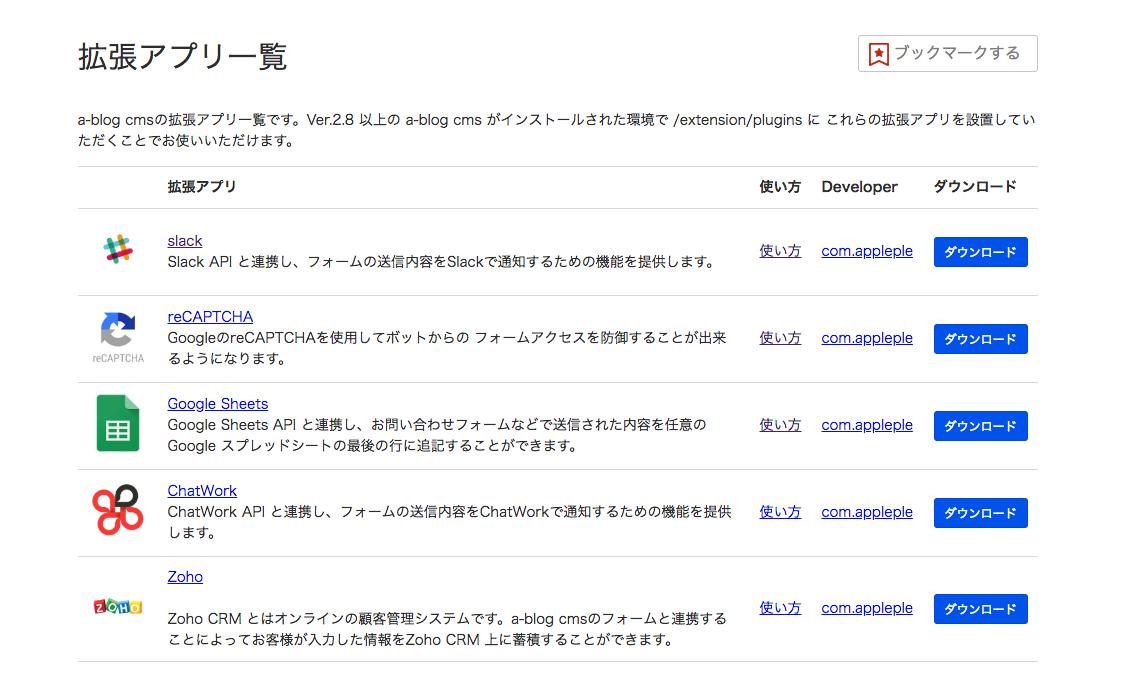 拡張アプリ一覧 a blog cms developer