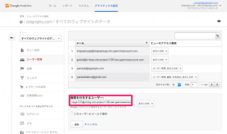 Google Analyticsのアナリティクス設定からサービス アカウント IDを追加してください