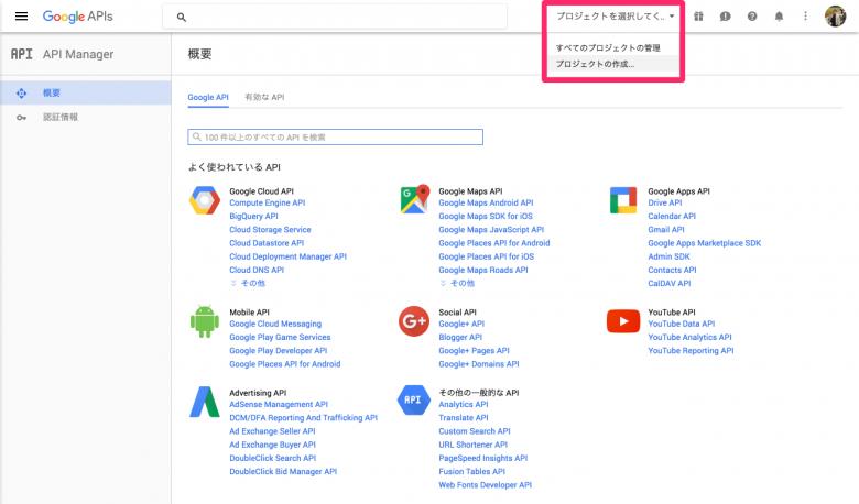 Google API Consoleの画面