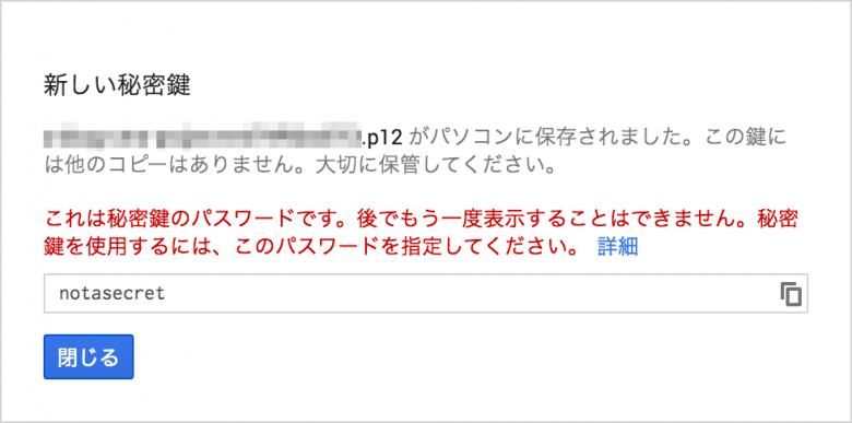 サービス アカウント キーの作成が完了するとメッセージが表示されます