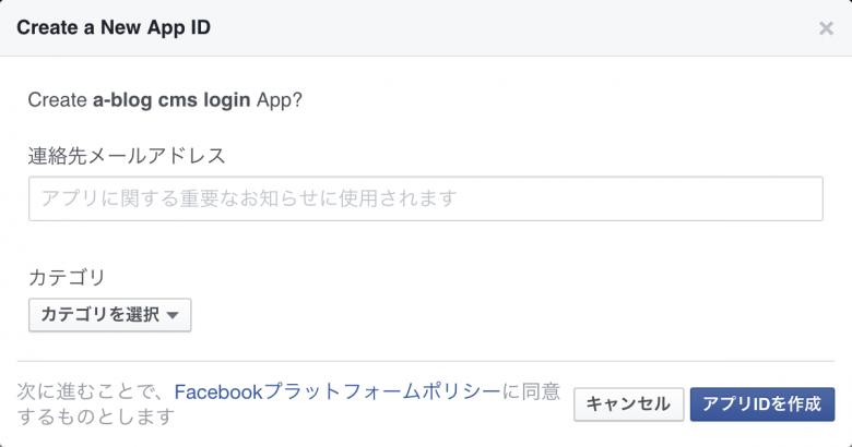 Create a New App IDの画面