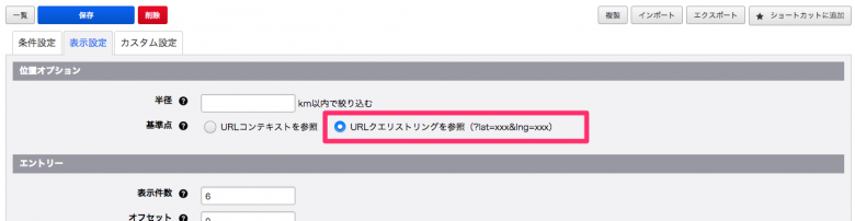 URLクエリストリングを参照に変更
