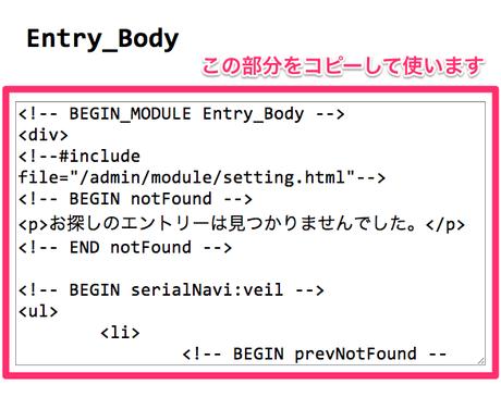 Entry_Bodyモジュールのスニペット