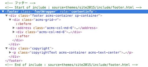 インクルードファイルのソース周辺