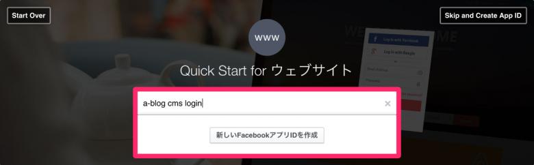 新しいFacebookアプリIDを作成します