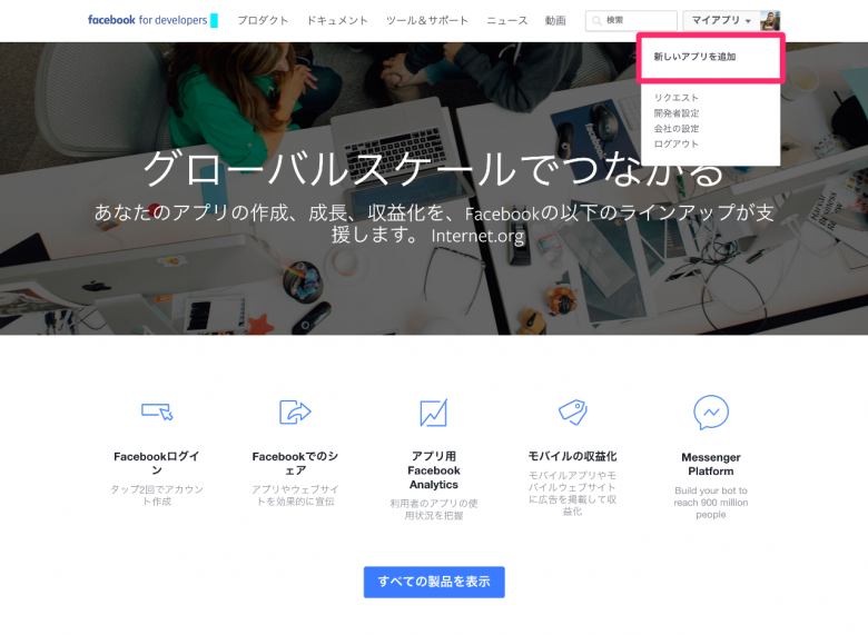 facebook for developersの画面