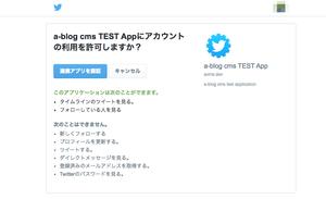 Twitter側の認証画面