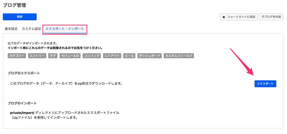 ブログのエクスポート画面を修正