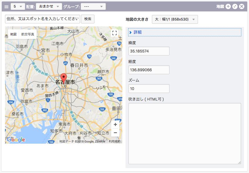 経度と緯度の指定、住所の検索、ピンの移動で位置を指定できる