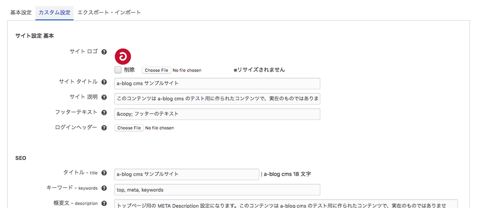 ブログのカスタムフィールド画面