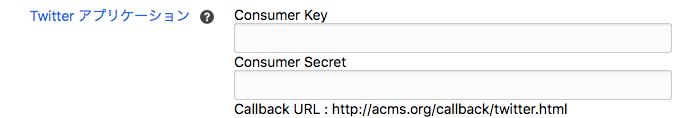 Twitter アプリケーション項目のConsumer Key とConsumer Secretに記入する