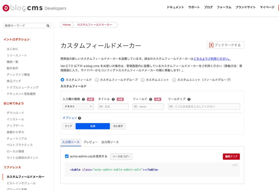 developerサイトのカスタムフィールドメーカー