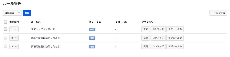 Ver.2.5より、ルールの一覧にモジュールIDを変更するボタンが追加されています