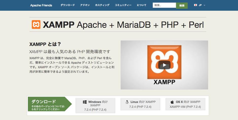 XAMPPサイトトップページ