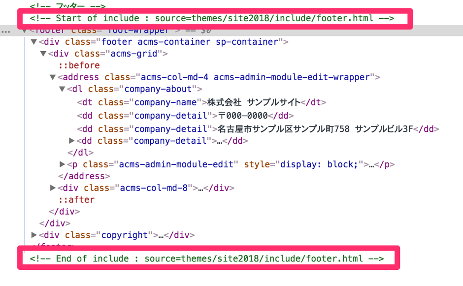 スクリーンショット:開発者ツールから使用しているファイルのパスがHTMLコメントとして表示されている