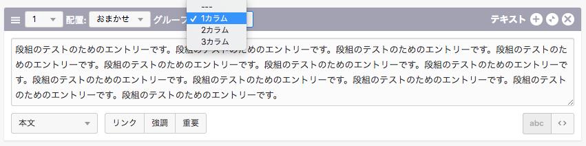 編集ページにてグループをacms-column-clearが設定されているラベルを選択する