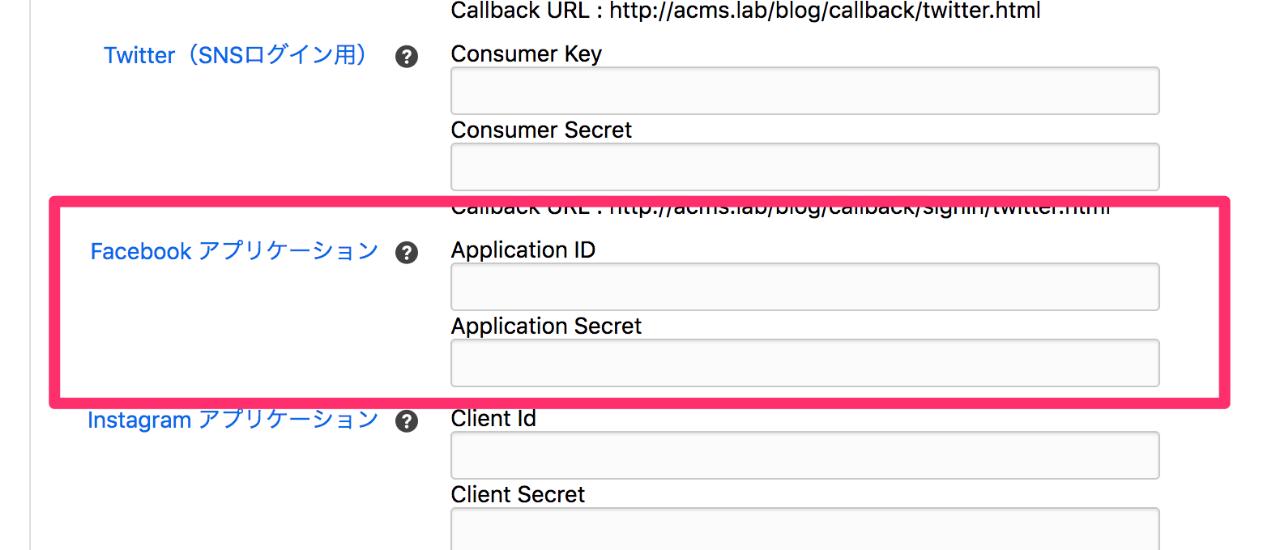 外部サービスとの連携   ドキュメント   a-blog cms developer