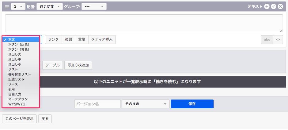 テキストユニットのプルダウンに管理画面の設定と同じ内容が表示されている
