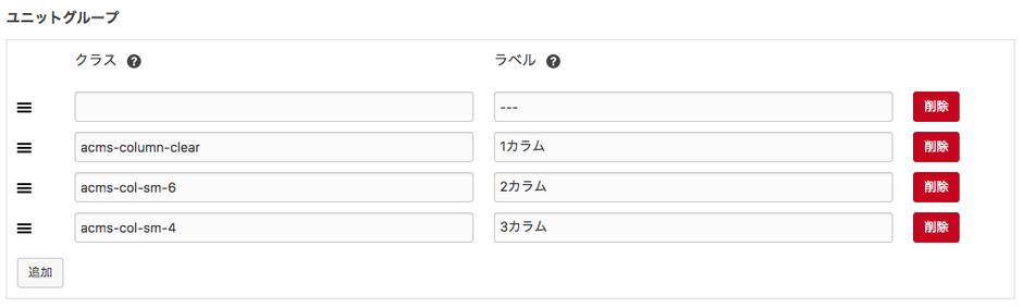 それぞれ「acms-column-clear:1カラム」、「acms-col-sm-6:2カラム」、「acms-col-sm-4:3カラム」に設定している