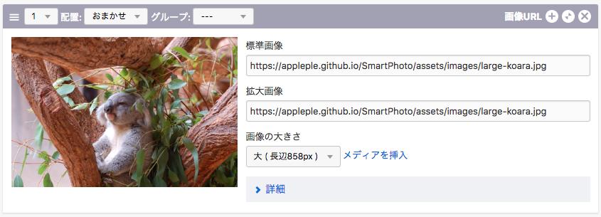 画像URLユニット 編集画面