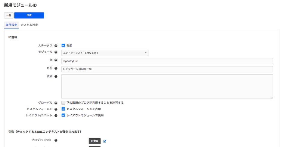 モジュールIDの作成画面