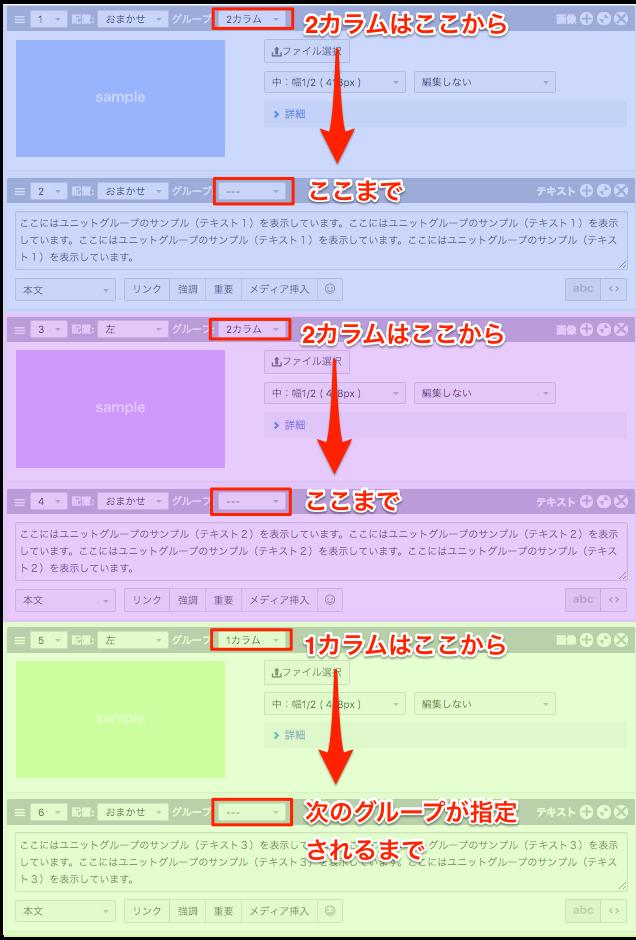 1回目と2回目の2カラムでは、画像ユニットに「2カラム」、テキストユニットには「---」と設定されているが、3回目の1カラムでは、画像ユニットに「1カラム」、テキストユニットには「---」と設定されている