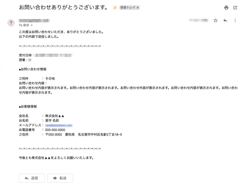 送信者宛メール内容