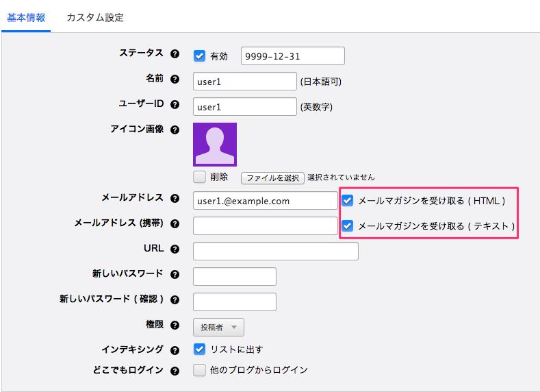 各メールアドレスに受け取りチェックがあります