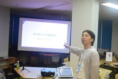 株式会社ワクグミ 田村 章吾さんのセッションの様子