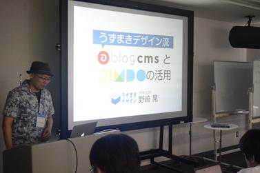 株式会社うずまきデザイン 野崎 晃さんのセッションの様子
