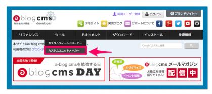 //developer.a-blogcms.jp/tools/cum.html