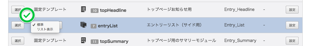 モジュールの選択画面で、プルダウンが日本語表示になっている