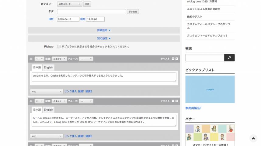 ユニットに「日本語」と「English」のタブができました