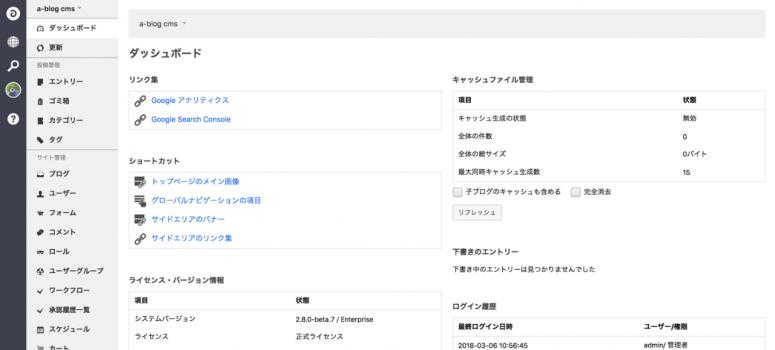 a-blog cms Ver. 2.8.0-beta
