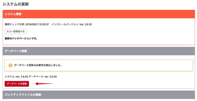 データベースの更新