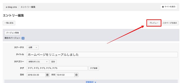 管理画面側編集画面のプレビューボタン  管理画面側編集画面のプレビューボタン