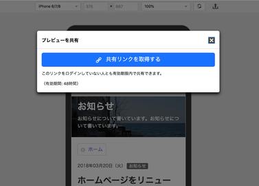 共有URLの生成