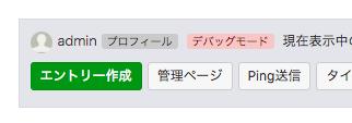 スクリーンショット:管理者ボックス内のエントリー作成ボタンが緑色になっている