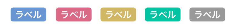 スクリーンショット:従来のラベルの配色パターン5つ