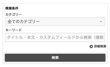 スクリーンショット:スマホの時の検索フィルター