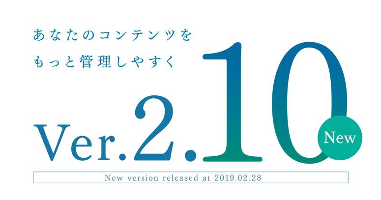 Ver. 2.10.0 リリース