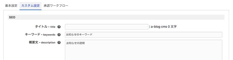 スクリーンショット:カスタム設定の.acms-admin-admin-title2に背景色が追加されている
