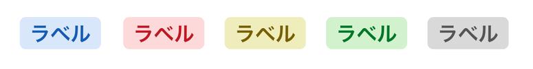 スクリーンショット:改善後のラベルの配色パターン5つ