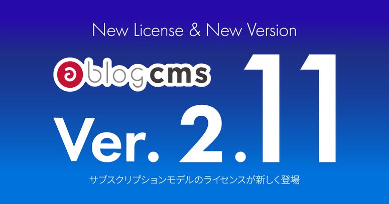 Ver. 2.11.0 をリリースしました