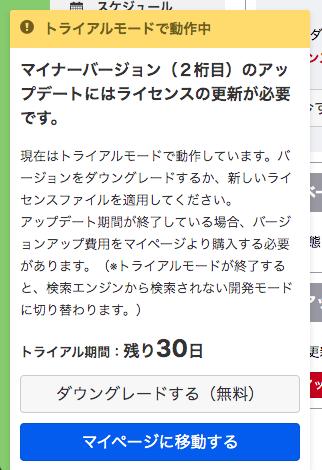 「ダウングレードする(無料)」ボタンと「マイページに移動する」ボタンが並んでいる