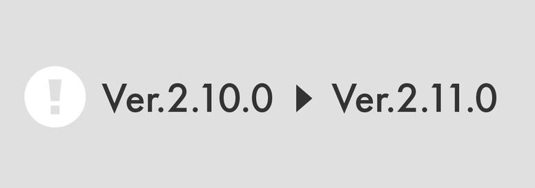 Ver.2.10以下からVer.2.11以降へアップデートする際は注意が必要です。