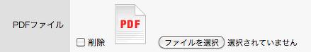 PDFファイルをアップロードしたカスタムフィールド
