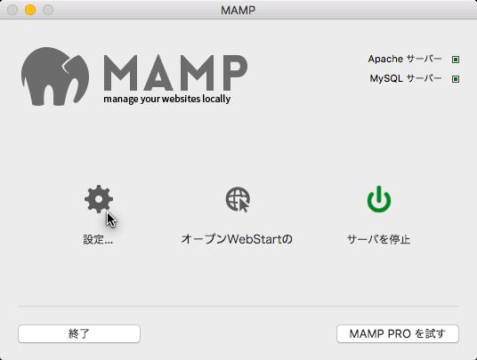 MAMPアプリ画面