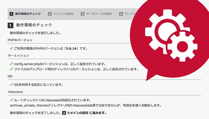 セットアップ(メンテナンスプログラム)画面