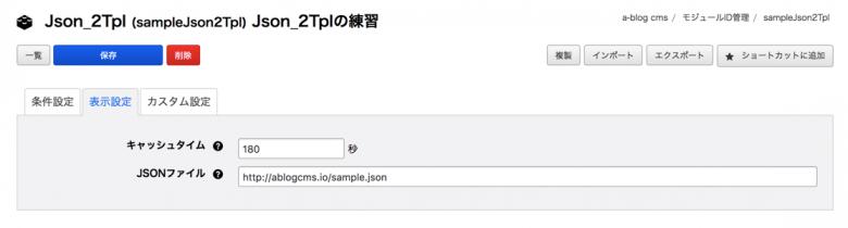 Json_2TplモジュールID設定画面